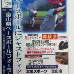 富山県ベースボールフォーラム