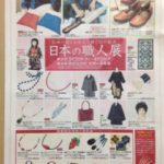 日本の職人展