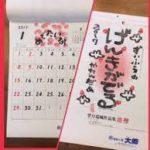 ねむり家カレンダー