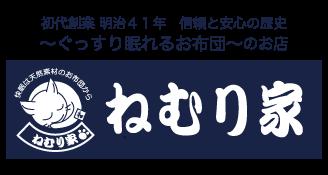創業110年 富山県富山市 寝具専門店 ねむり家